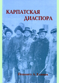 Карпатская диаспора :
