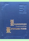 Енциклопедія історії і культури карпатських русинів