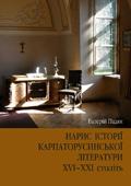 Нарис історії карпаторусинської літератури XVI–XXІ століть
